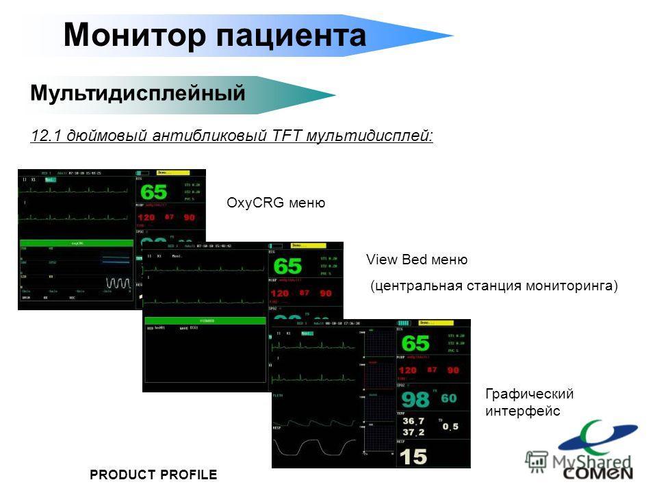 PRODUCT PROFILE Монитор пациента Мультидисплейный 12.1 дюймовый антибликовый TFT мультидисплей: Графический интерфейс View Bed меню (центральная станция мониторинга) OxyCRG меню