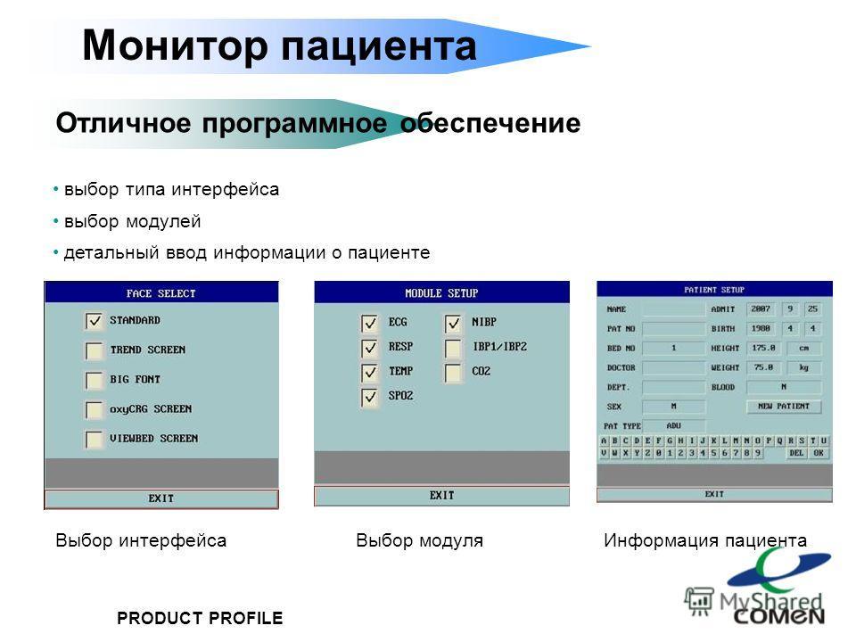 PRODUCT PROFILE Монитор пациента Отличное программное обеспечение выбор типа интерфейса выбор модулей детальный ввод информации о пациенте Выбор интерфейсаВыбор модуляИнформация пациента