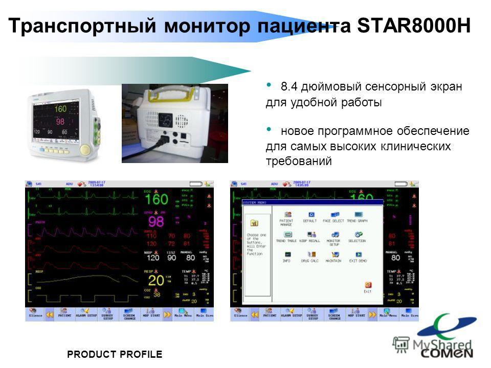 PRODUCT PROFILE Транспортный монитор пациента STAR8000H 8.4 дюймовый сенсорный экран для удобной работы новое программное обеспечение для самых высоких клинических требований