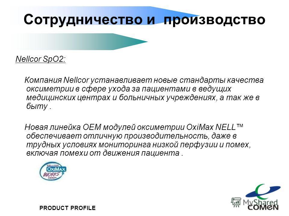 PRODUCT PROFILE Nellcor SpO2: Компания Nellcor устанавливает новые стандарты качества оксиметрии в сфере ухода за пациентами в ведущих медицинских центрах и больничных учреждениях, а так же в быту. Новая линейка OEM модулей оксиметрии OxiMax NELL обе
