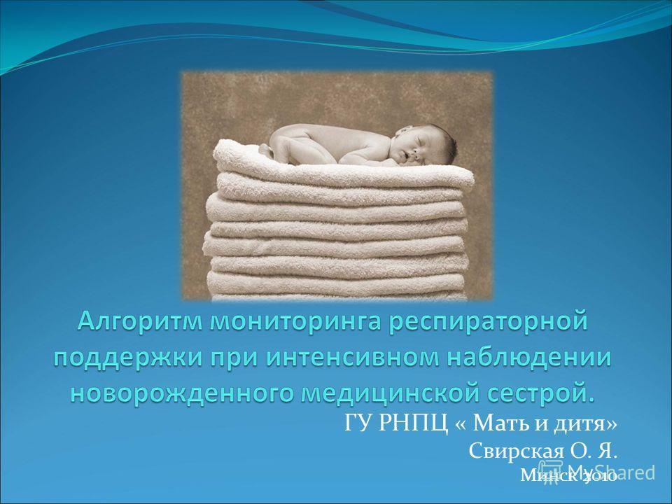 ГУ РНПЦ « Мать и дитя» Свирская О. Я. Минск 2010