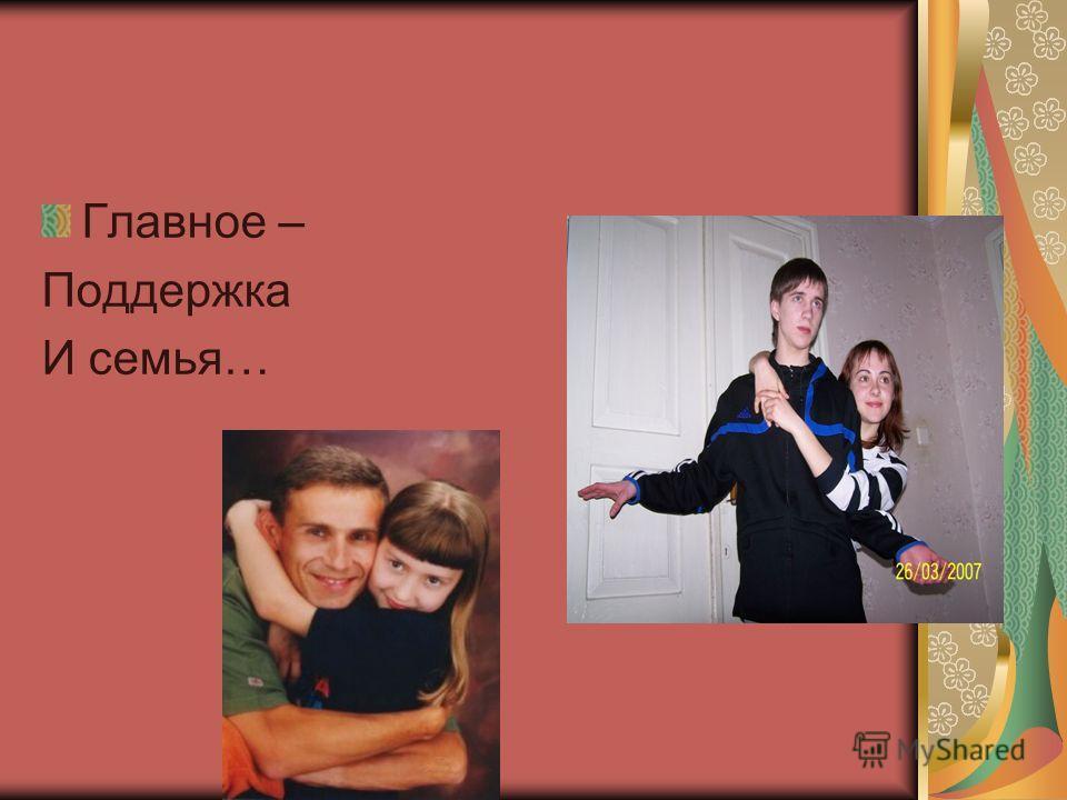 Главное – Поддержка И семья…