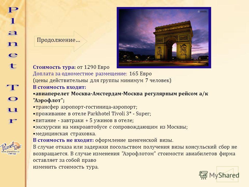 Стоимость тура: от 1290 Евро Доплата за одноместное размещение: 165 Евро (цены действительны для группы минимум 7 человек) В стоимость входит: авиаперелет Москва-Амстердам-Москва регулярным рейсом а/к