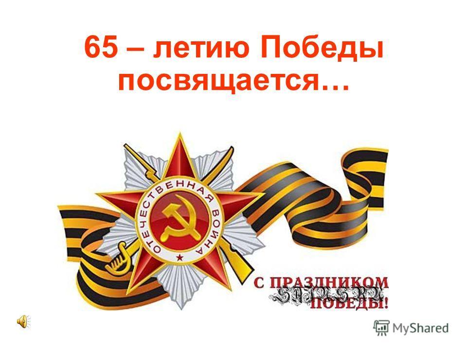 65 – летию Победы посвящается…