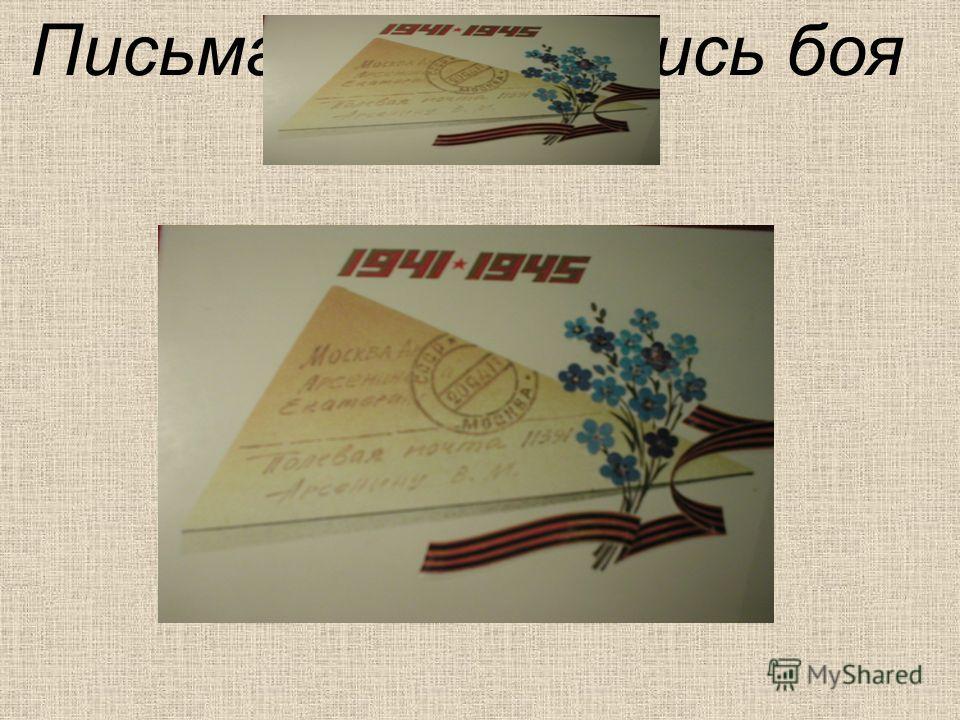 Письма как летопись боя