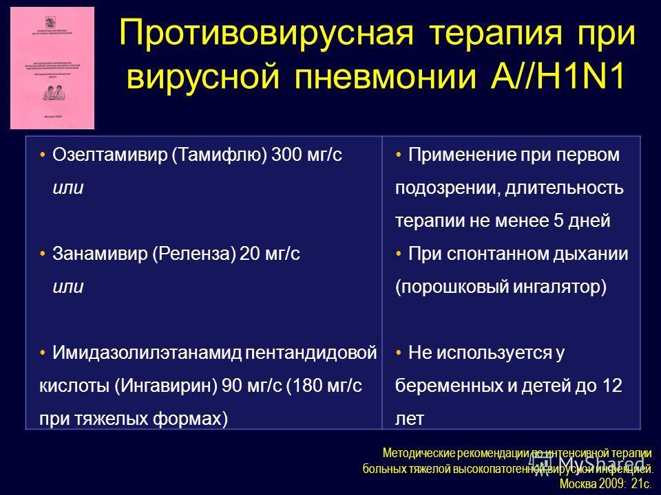 Противовирусная терапия при вирусной пневмонии А//H1N1 Методические рекомендации по интенсивной терапии больных тяжелой высокопатогенной вирусной инфекцией. Москва 2009: 21с. Озелтамивир (Тамифлю) 300 мг/с или Занамивир (Реленза) 20 мг/с или Имидазол