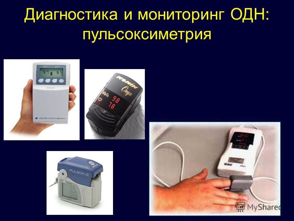 Диагностика и мониторинг ОДН: пульсоксиметрия