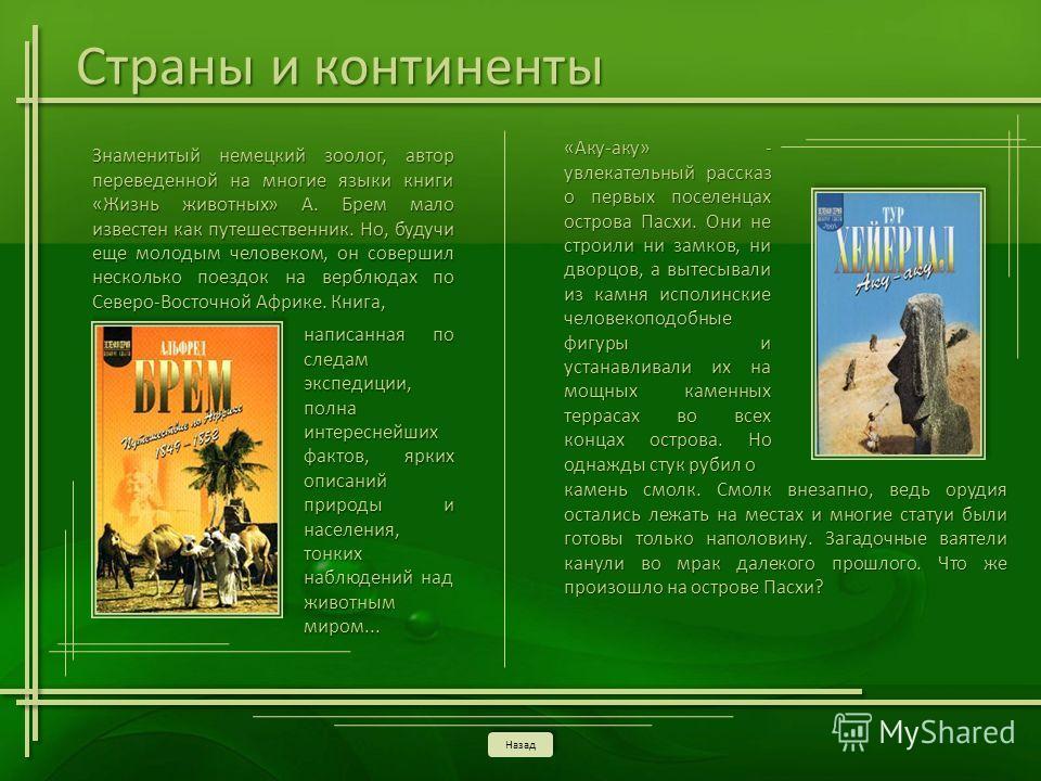 Знаменитый немецкий зоолог, автор переведенной на многие языки книги «Жизнь животных» А. Брем мало известен как путешественник. Но, будучи еще молодым человеком, он совершил несколько поездок на верблюдах по Северо-Восточной Африке. Книга, камень смо
