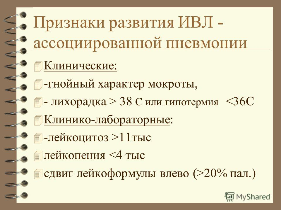 Признаки развития ИВЛ - ассоциированной пневмонии 4 Клинические: 4 -гнойный характер мокроты, 4 - лихорадка > 38 С или гипотермия 11тыс 4 лейкопения 20% пал.)