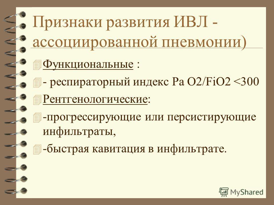 Признаки развития ИВЛ - ассоциированной пневмонии) 4 Функциональные : 4 - респираторный индекс Ра О2/FiO2