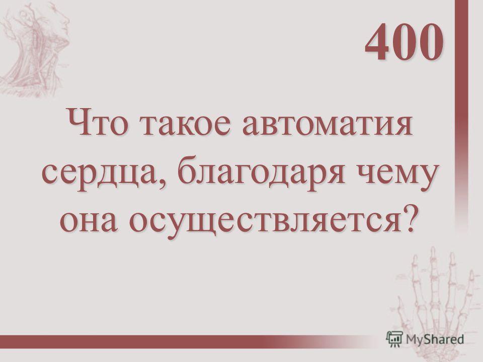 Что такое автоматия сердца, благодаря чему она осуществляется? 400