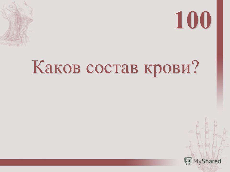 Каков состав крови? 100