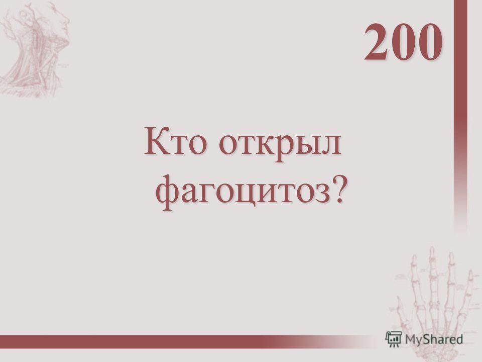 Кто открыл фагоцитоз? 200