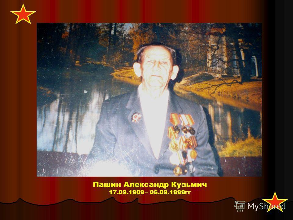 Пашин Александр Кузьмич 17.09.1909 – 06.09.1999гг
