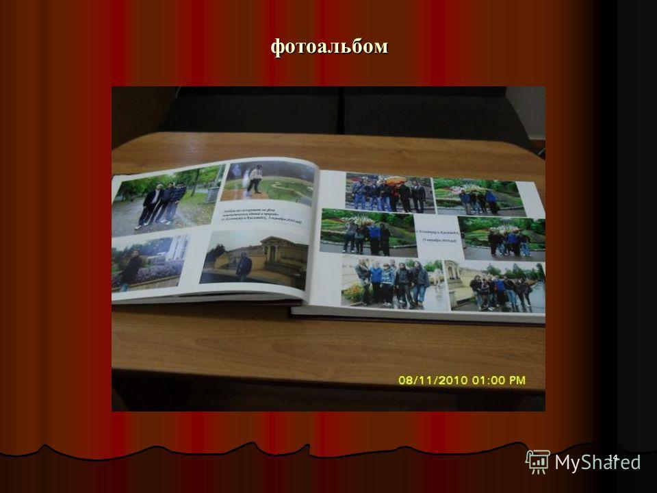 14 фотоальбом