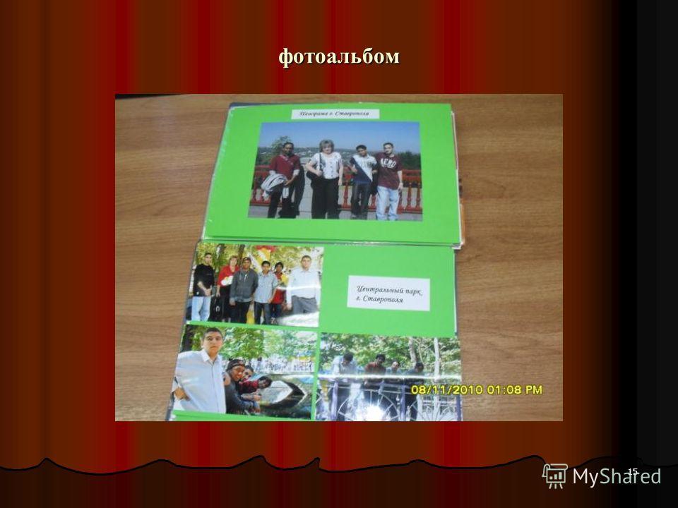 15 фотоальбом