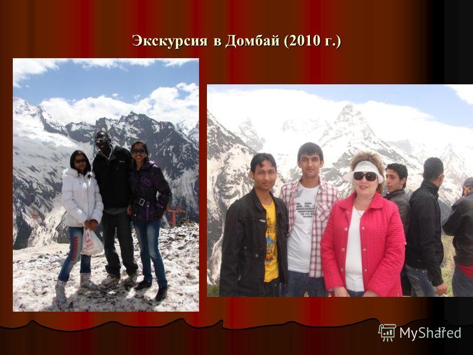 17 Экскурсия в Домбай (2010 г.)