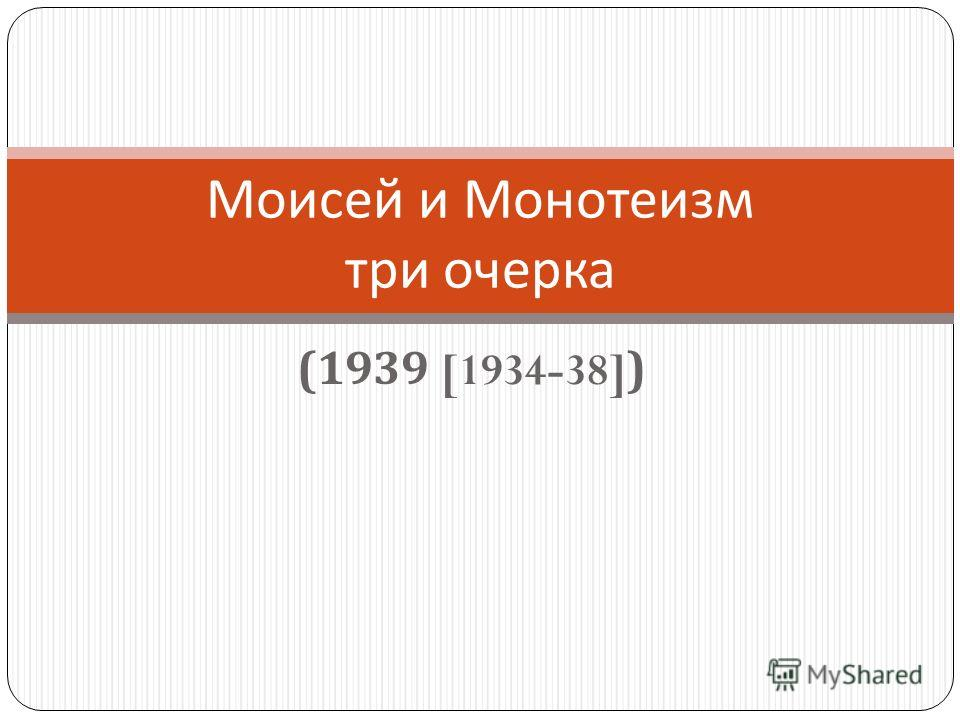 (1939 [1934-38]) Моисей и Монотеизм три очерка