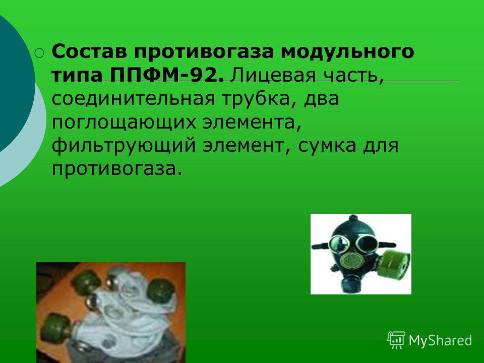 Состав противогаза модульного типа ППФМ-92. Лицевая часть, соединительная трубка, два поглощающих элемента, фильтрующий элемент, сумка для противогаза.