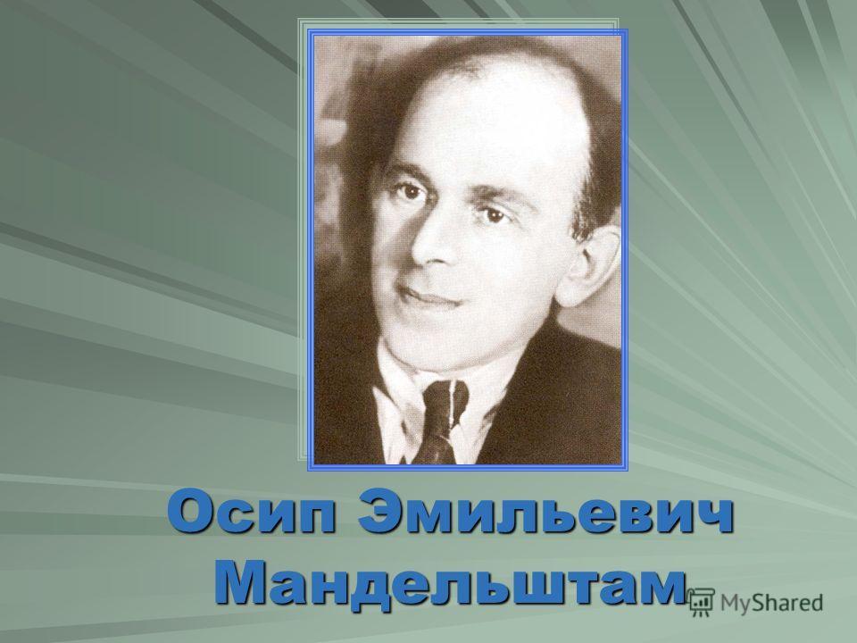 Осип Эмильевич Мандельштам