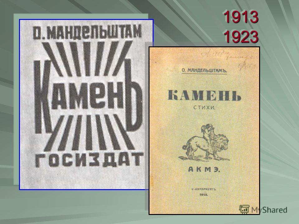 1913 1923