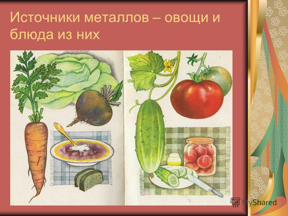 Источники металлов – овощи и блюда из них