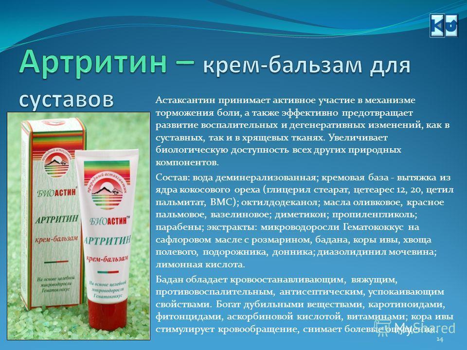 Средство против мозолей и натоптышей. Основным действующим компонентом крема является ферментный пилинг Кератолин. Воздействие ферментного пилинга Кератолина усиливается благодаря введенному в состав крема целебного астаксантина - супер-антиоксиданта