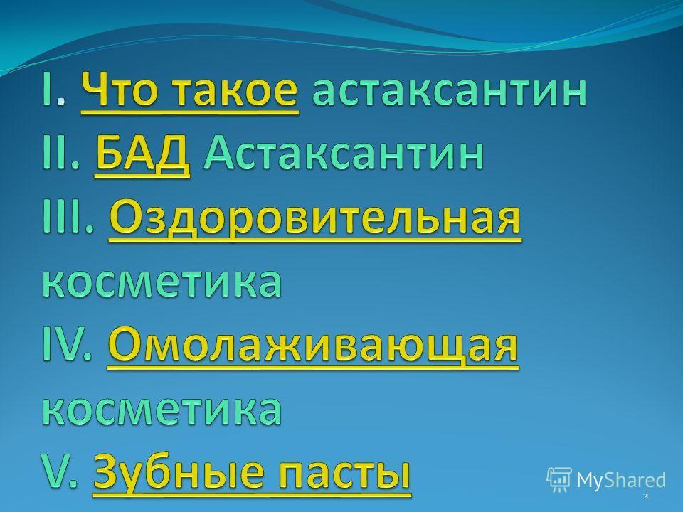 АСТИН АСТИН ООО НПО «Источник долголетия» www.bioastin.ru