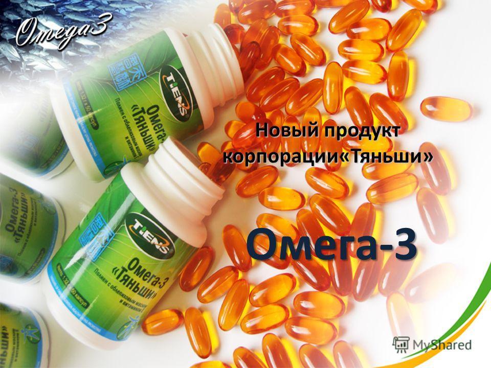Новый продукт корпорации«Тяньши» Омега-3