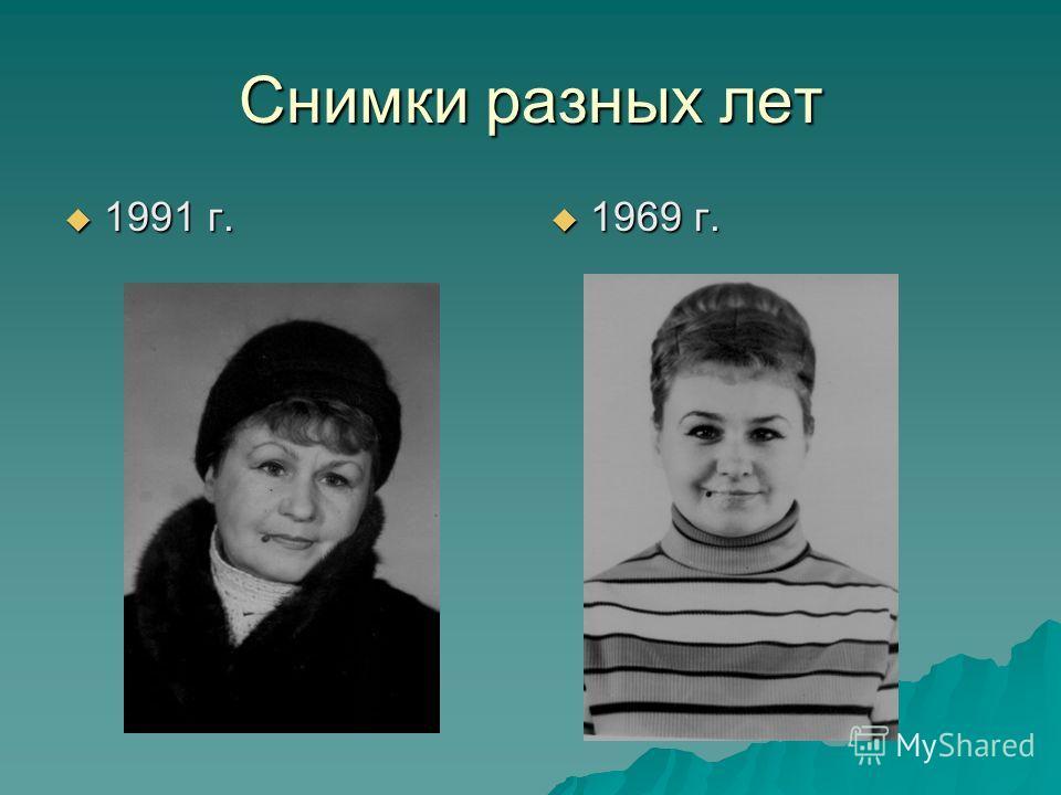 Снимки разных лет 1991 г. 1991 г. 1969 г. 1969 г.