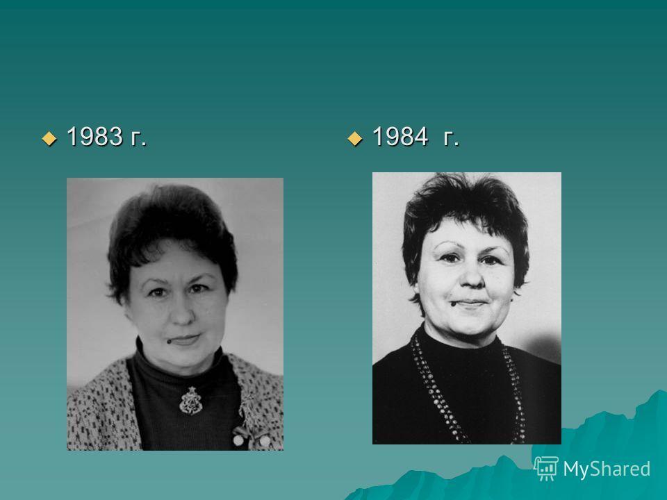 1983 г. 1983 г. 1984 г. 1984 г.