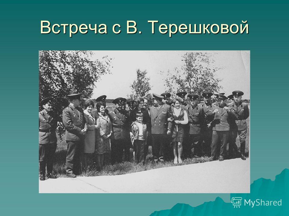 Встреча с В. Терешковой