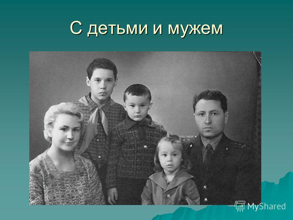 С детьми и мужем