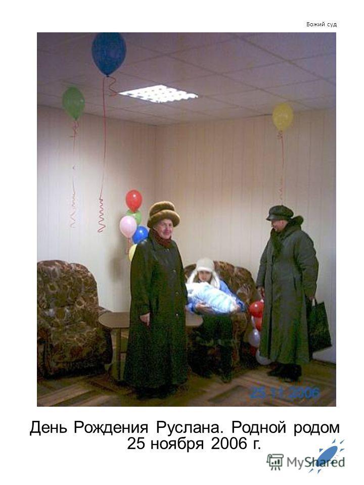 Божий суд День Рождения Руслана. Родной родом 25 ноября 2006 г.