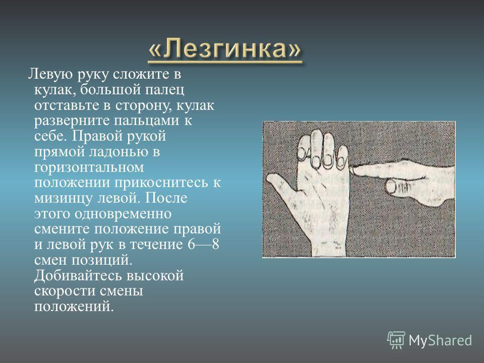 Левую руку сложите в кулак, большой палец отставьте в сторону, кулак разверните пальцами к себе. Правой рукой прямой ладонью в горизонтальном положении прикоснитесь к мизинцу левой. После этого одновременно смените положение правой и левой рук в тече