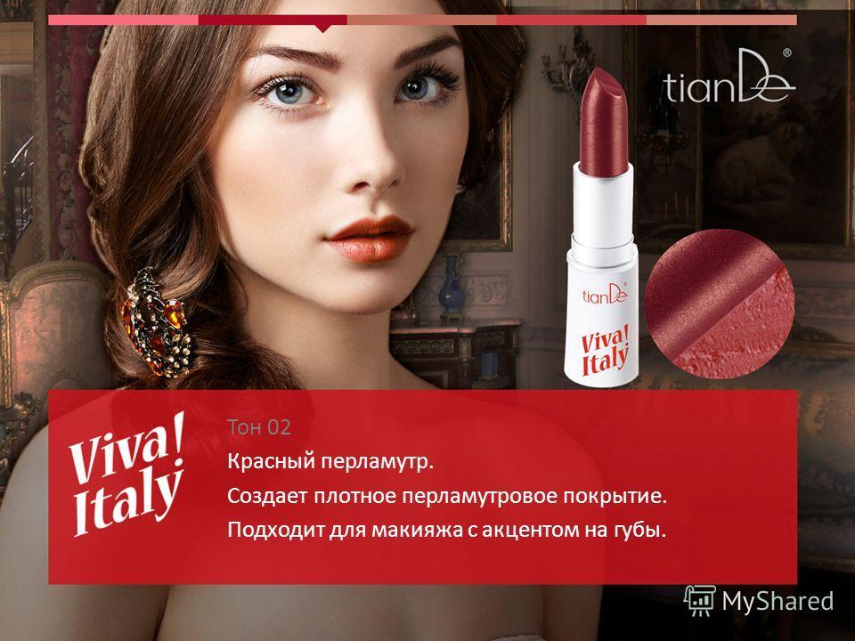 Тон 02 Красный перламутр. Создает плотное перламутровое покрытие. Подходит для макияжа с акцентом на губы.