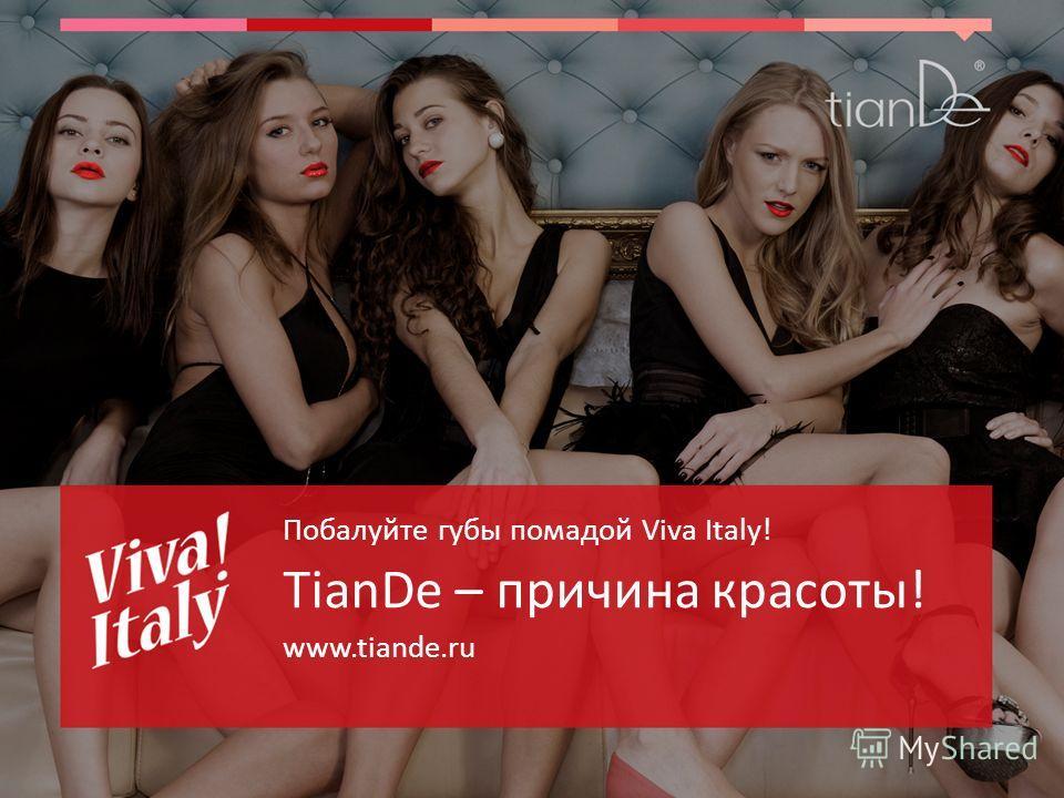 Побалуйте губы помадой Viva Italy! TianDe – причина красоты! www.tiande.ru