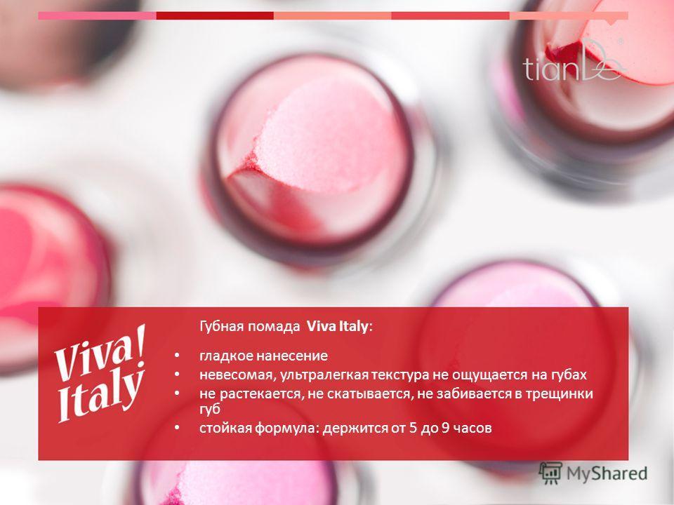Губная помада Viva Italy: гладкое нанесение невесомая, ультралегкая текстура не ощущается на губах не растекается, не скатывается, не забивается в трещинки губ стойкая формула: держится от 5 до 9 часов