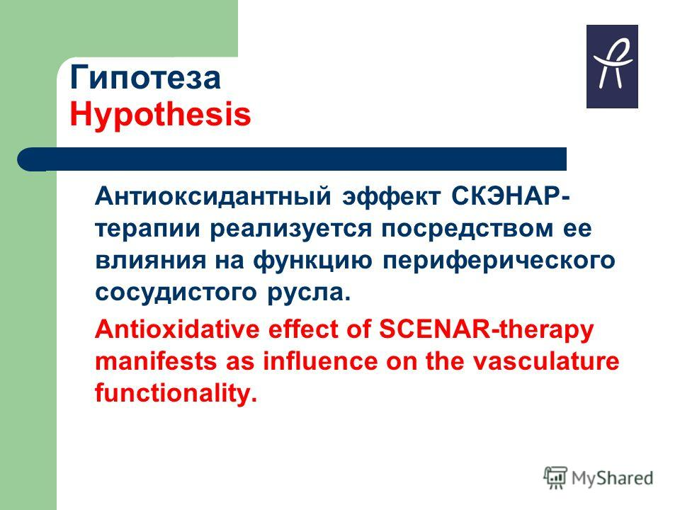 Гипотеза Hypothesis Антиоксидантный эффект СКЭНАР- терапии реализуется посредством ее влияния на функцию периферического сосудистого русла. Antioxidative effect of SCENAR-therapy manifests as influence on the vasculature functionality.