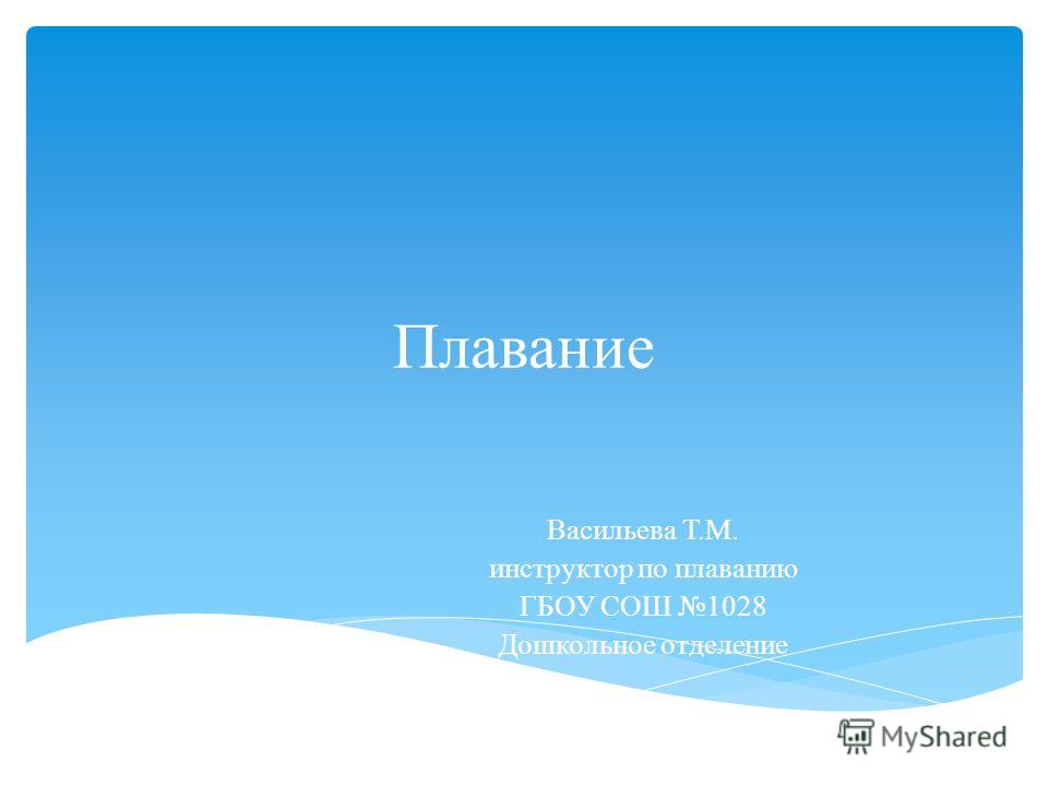 Плавание Васильева Т.М. инструктор по плаванию ГБОУ СОШ 1028 Дошкольное отделение