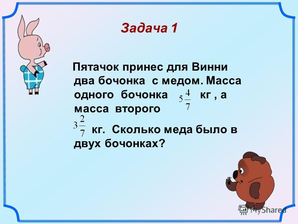 Выполните задания 1. Выделите целую часть из числа: 27 8 = 5 3 3 8 34 = 41 4 = 2. Представьте число в виде неправильной дроби: 6 4 5 10 1 4 5 1 6 = 31 6 12 7 10 = 127 10 3. Выполните действие