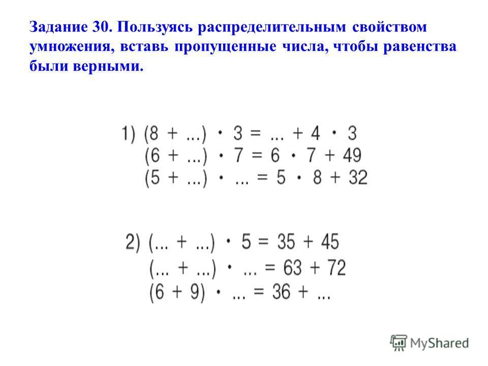 Задание 30. Пользуясь распределительным свойством умножения, вставь пропущенные числа, чтобы равенства были верными.