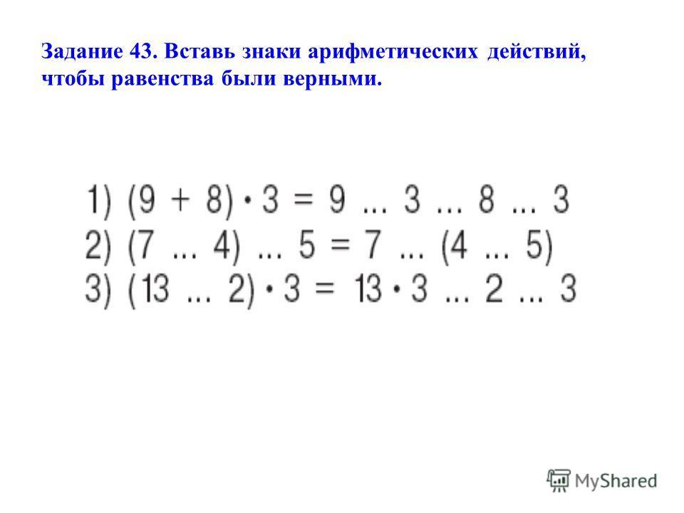 Задание 43. Вставь знаки арифметических действий, чтобы равенства были верными.
