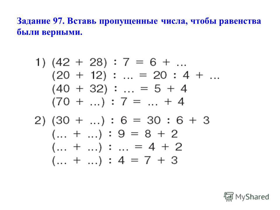 Задание 97. Вставь пропущенные числа, чтобы равенства были верными.