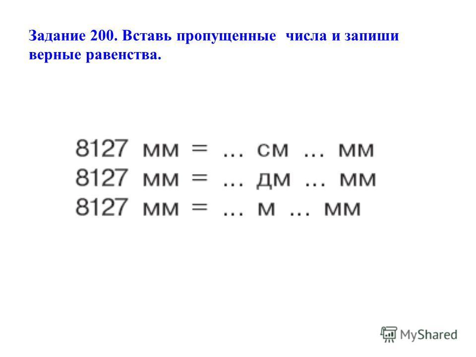 Задание 200. Вставь пропущенные числа и запиши верные равенства.