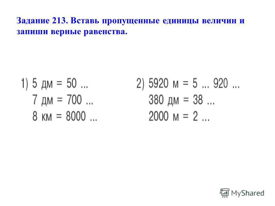 Задание 213. Вставь пропущенные единицы величин и запиши верные равенства.