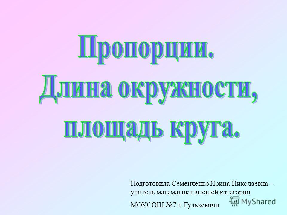 Подготовила Семенченко Ирина Николаевна – учитель математики высшей категории МОУСОШ 7 г. Гулькевичи