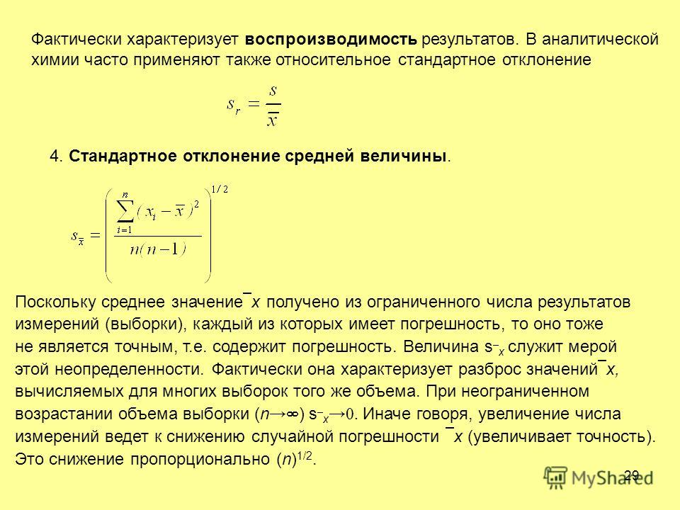 29 4. Стандартное отклонение средней величины.. Поскольку среднее значение x получено из ограниченного числа результатов измерений (выборки), каждый из которых имеет погрешность, то оно тоже не является точным, т.е. содержит погрешность. Величина s x