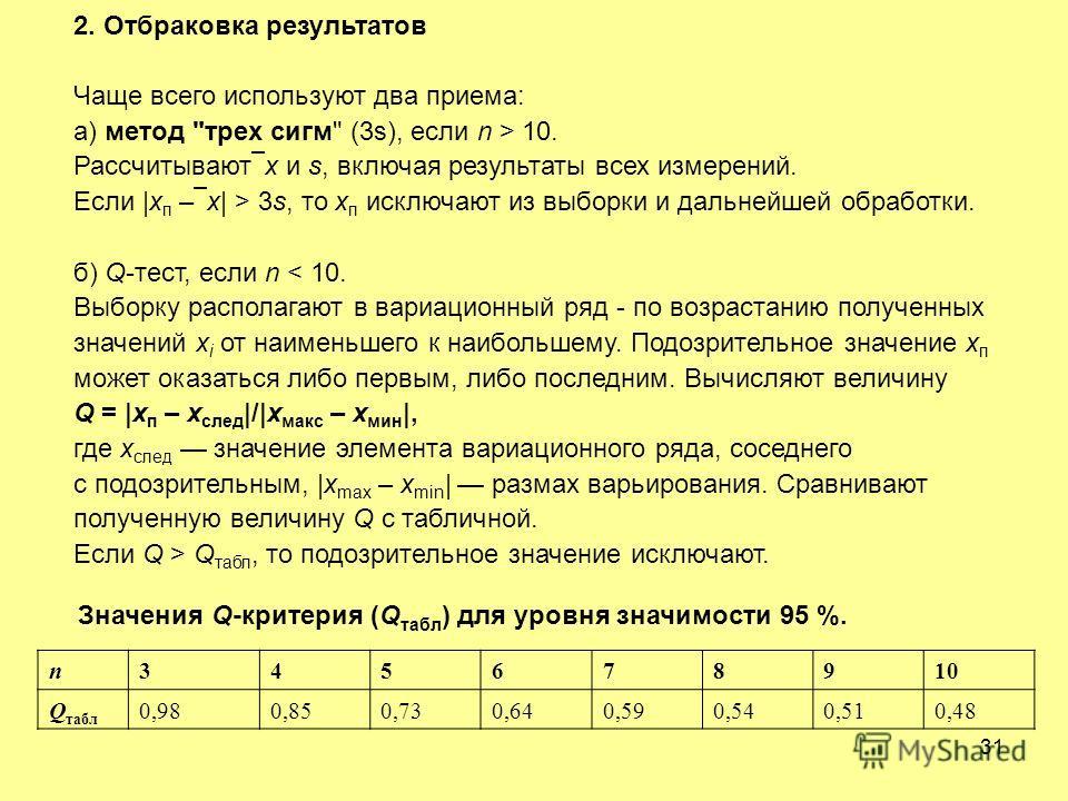 31 2. Отбраковка результатов Чаще всего используют два приема: а) метод