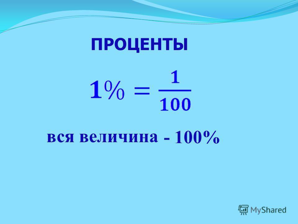 вся величина - 100% ПРОЦЕНТЫ
